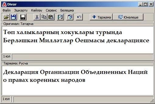 DIVAR ПЕРЕВОДЧИК С ТАТАРСКОГО НА РУССКИЙ СКАЧАТЬ БЕСПЛАТНО